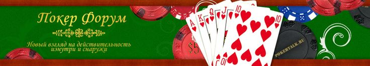 Бонусы для игры в онлайн покер