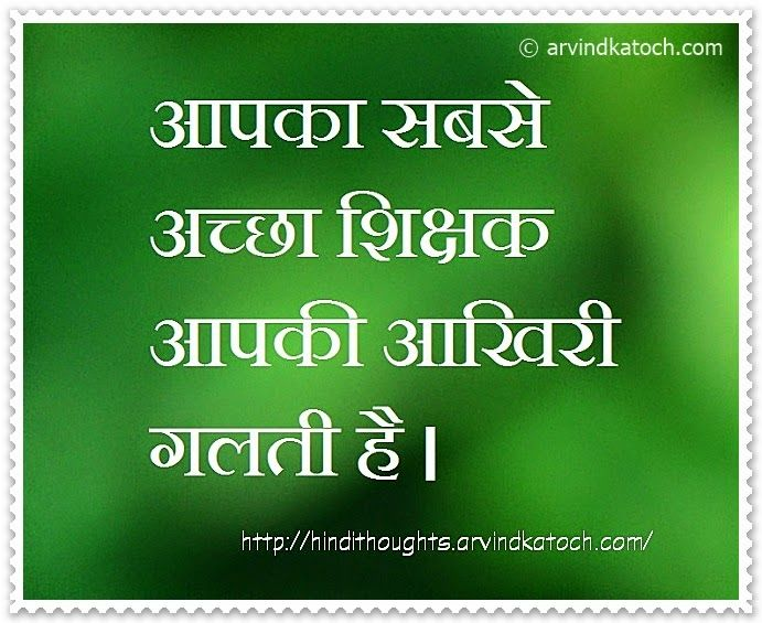 Hindi Thoughts Your Best Teacher Is Hindi Thought