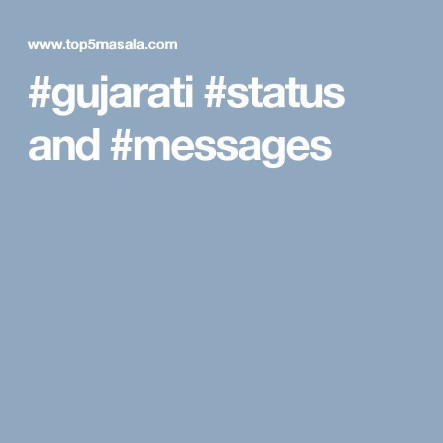 #gujarati #status and #messages