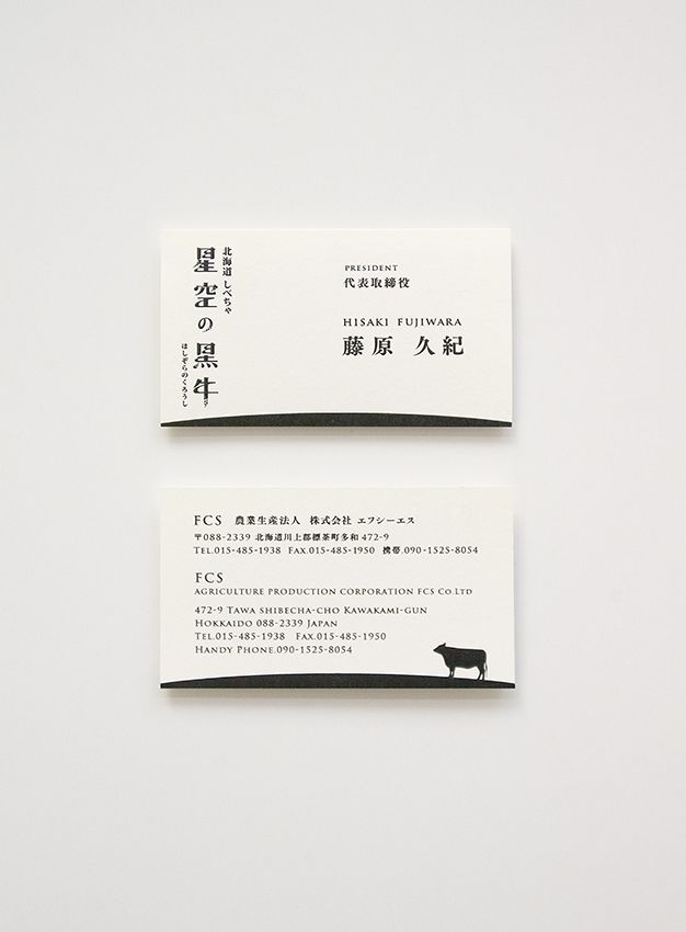 A022_黒牛名刺.jpg (626×850)