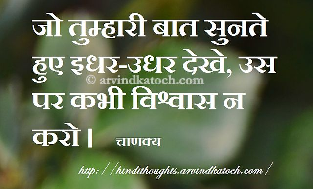 Chanakya Thoughts (Niti) in Hindi: Chanakya Hindi Thought Picture Message on A Person who sees Here and There