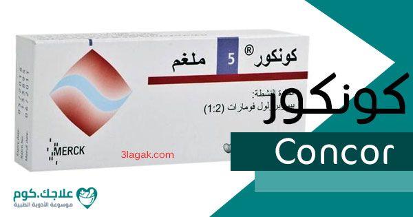 كونكور دواعي الاستعمال الأعراض السعر الجرعات Concor Company Logo Tech Company Logos Convenience Store Products