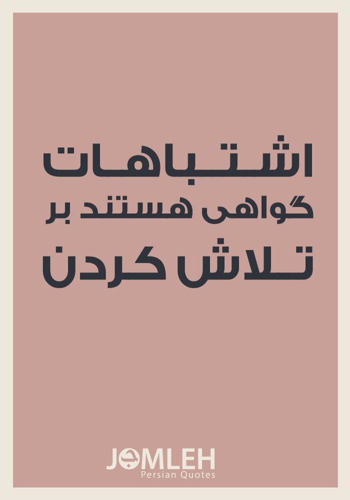 Persian Quotes | نقل قول های فارسی
