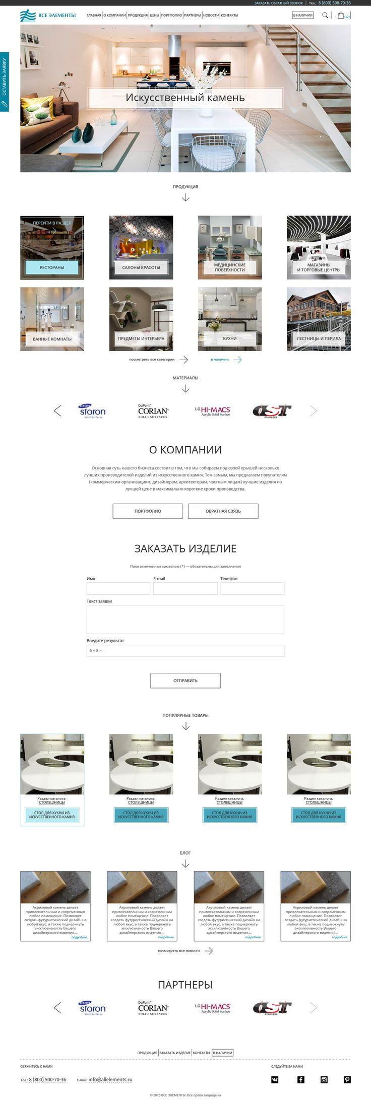 """Дизайн сайта для компании """"ALL ELEMENTS""""   Разработан адаптивный дизайн сайта для компании """"ВСЕ ЭЛЕМЕНТЫ"""", которая занимается производством и продажей изделий из искусственного камня, изготовлением лестниц, перил и ограждений, продажей кованных изделий   Студия веб-дизайна Cakewood #site #design #cakewood"""
