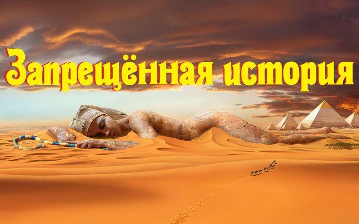 Запрещённая история  ПРЕМЬЕРА 26.03.2014