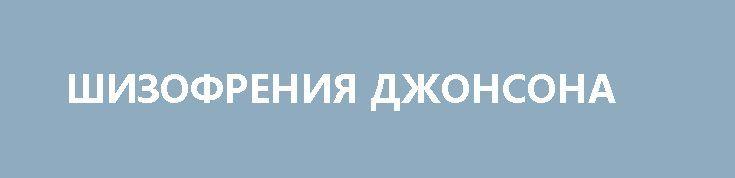 ШИЗОФРЕНИЯ ДЖОНСОНА http://rusdozor.ru/2017/04/16/shizofreniya-dzhonsona/  Британский глава Министерства иностранных дел Борис Джонсон конкретно облажался. Вероятно, мечтая о своем звездном часе на мировой политической арене, Джонсон сделал ряд выпадов в сторону России, но не найдя поддержки среди союзников, был вынужден позорно ретироваться.  В первых числах ...