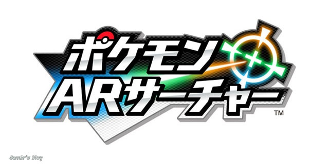 Pokemon Dream Radar is now available for download to any Japanese owner of the 3DS system...if you're playing Pokemon Black 2 and/or Pokemon White 2, you'll get the most out of it.