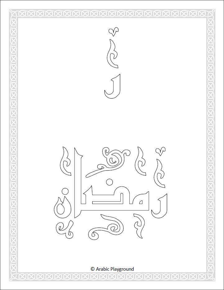 www.arabicplayground.com Ramadan Arabic Calligraphy Words