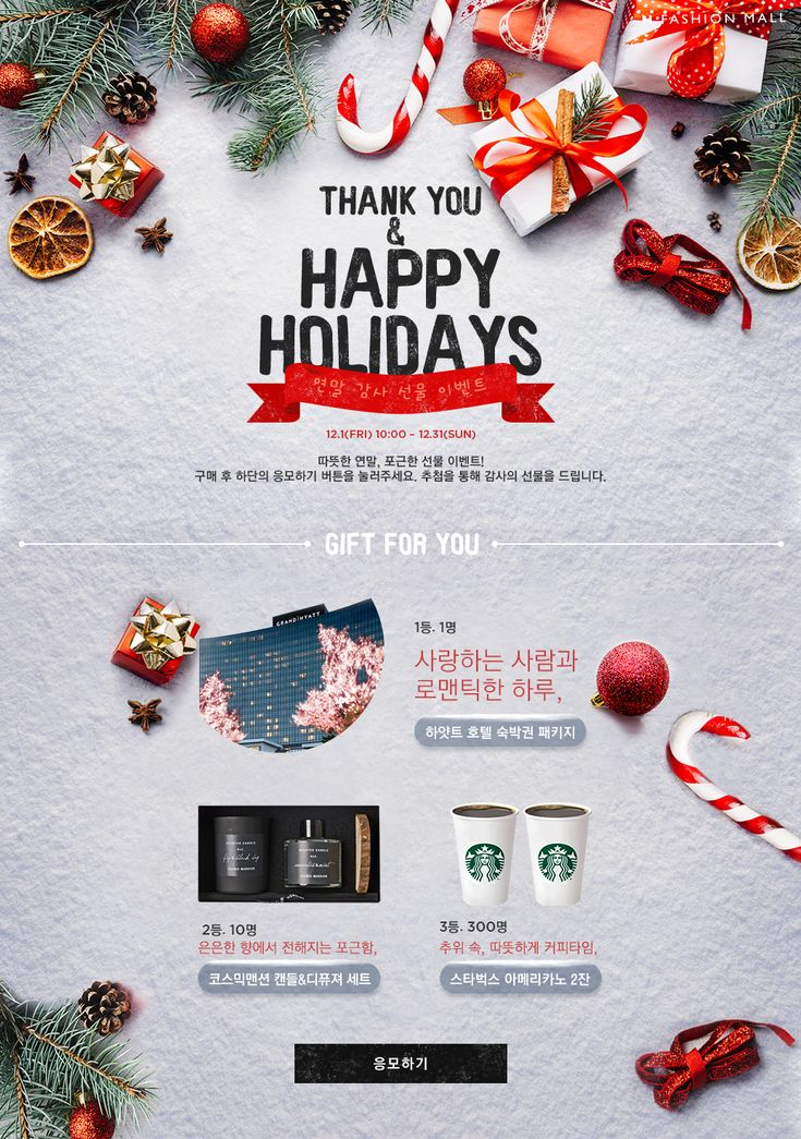 Promotion | H Fashion Mall