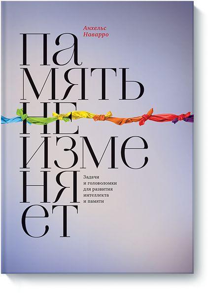 Книгу Память не изменяет можно купить в бумажном формате — 650 ք, электронном формате eBook (epub, pdf, mobi) — 349 ք.