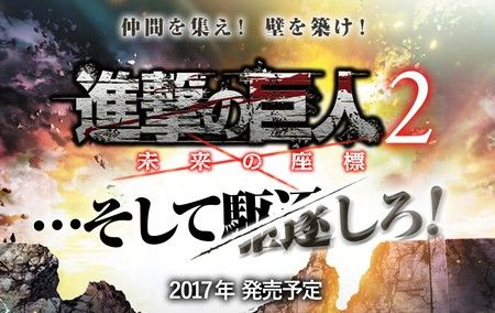Spike Chunisoft Announces 2nd Attack on Titan 3DS Game for 2017