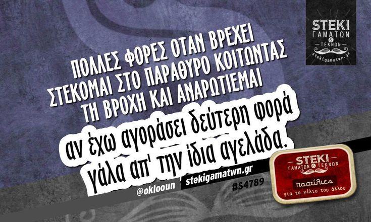 Πολλές φορές όταν βρέχει στέκομαι στο παράθυρο  @oklooun - http://stekigamatwn.gr/s4789/