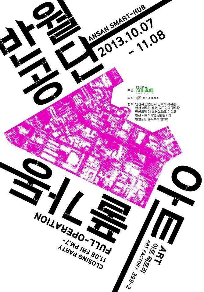 반월공단 아트풀가동 포스터 작업 - 그래픽디자인, 타이포그라피, 편집디자인