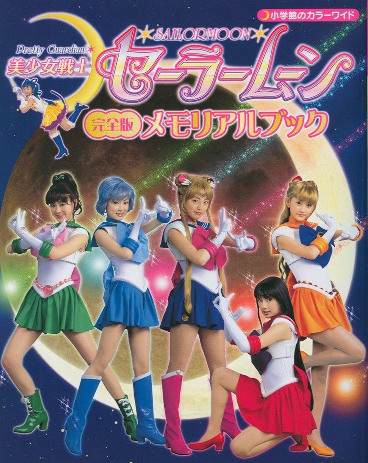 Pretty Guardian Sailor Moon (TV Series) - I used to be SO obsessed with this show growing up!!!