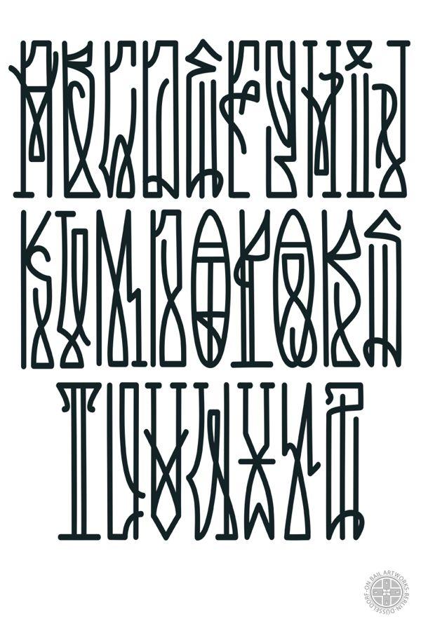 pixacao alphabet