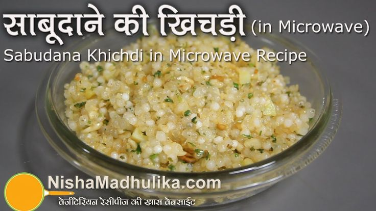 Microwave Sabudana Khichdi Recipe - How to make Sabudana Khichdi in Micr...