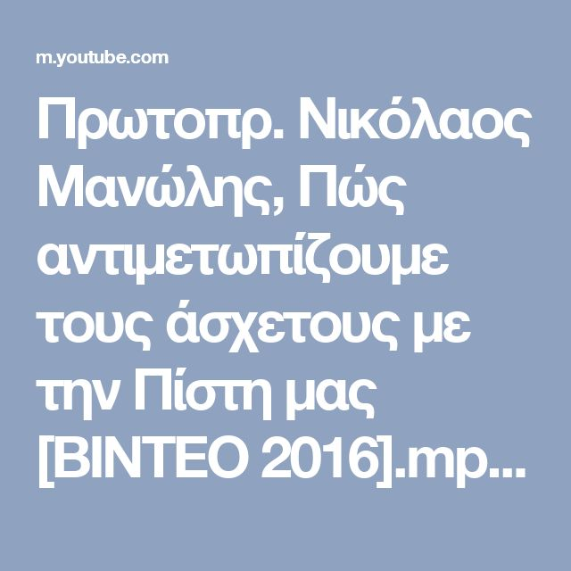 Πρωτοπρ. Νικόλαος Μανώλης, Πώς αντιμετωπίζουμε τους άσχετους με την Πίστη μας [ΒΙΝΤΕΟ 2016].mp4 - YouTube