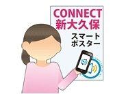 加盟店に設置されたNFCタグにスマートフォンをかざしてチェックインしたユーザーには、さらなる割引や特典を受けられるチェックインクーポンを提供する。アプリ上では韓国芸能関連ニュースを配信するほか、NFC非対応スマートフォン向けにはQRコードでNFCタグと同様のサービスが受けられる機能を提供するという。