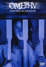 Омен 4: Пробуждение / Omen IV: The Awakening  (1991)