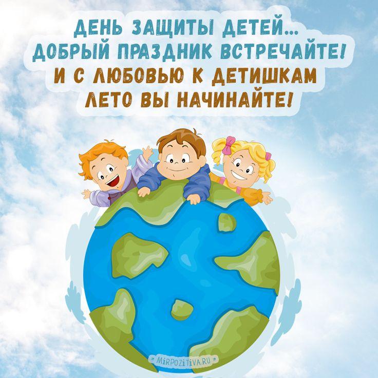 С днем защиты детей картинки и стихи