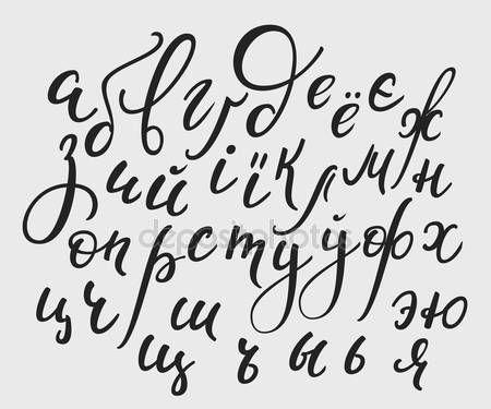 Скачать - Кириллический алфавит вектор стиль каллиграфии — стоковая иллюстрация #102957938