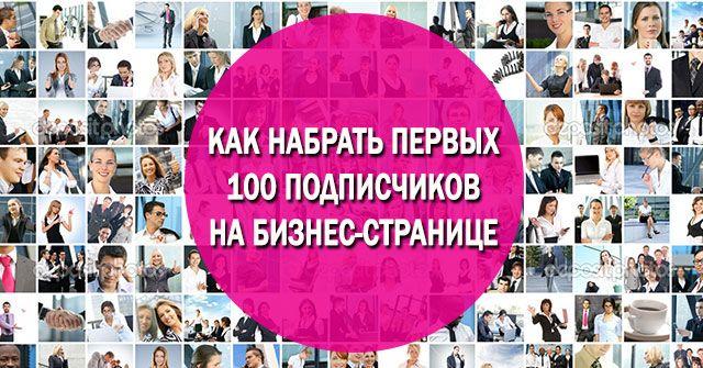 Сайт-Как-набрать-100-подписчиков-на-страницу-facebook