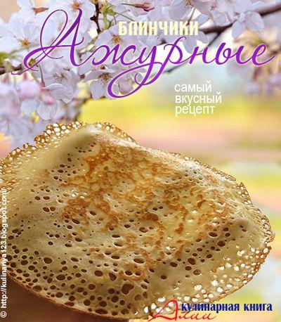 Кулинарная книга Алии: 344. Блинчики ажурные