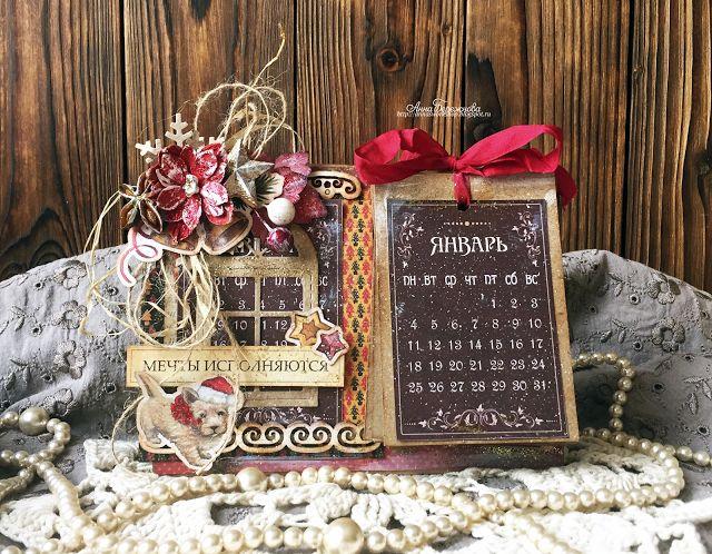 Моя мастерская: Такие разные... календари для Винтаж Дизайн