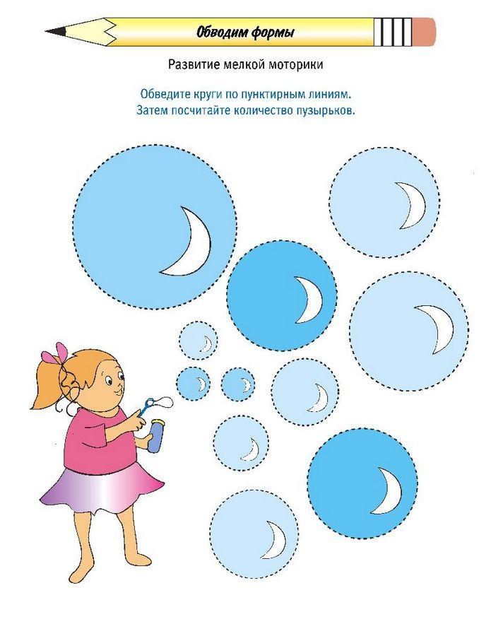 """Скачайте бесплатно развивающее задание""""Рисуем круг"""". Оно предназначено для тех детей, которые хотят научиться рисовать окружность и подобные ей формы."""