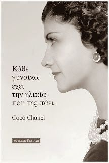 Σοφά, έξυπνα και αστεία λόγια online : Καθε γυναικα εχει την ηλικια που της παει - Coco C...