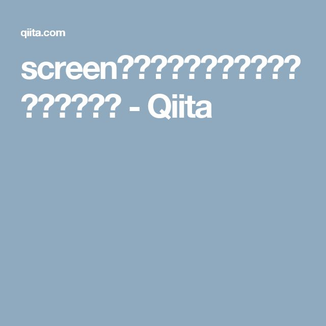 screenで、別のウィンドウにコマンドを送る - Qiita