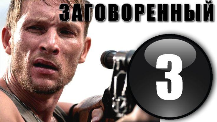 Заговоренный / 3 серия / 2015 фильм / Русский боевик сериал Заговоренный