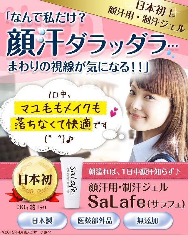 顔の汗・テカリを抑える顔用制汗ジェルクリーム|サラフェ