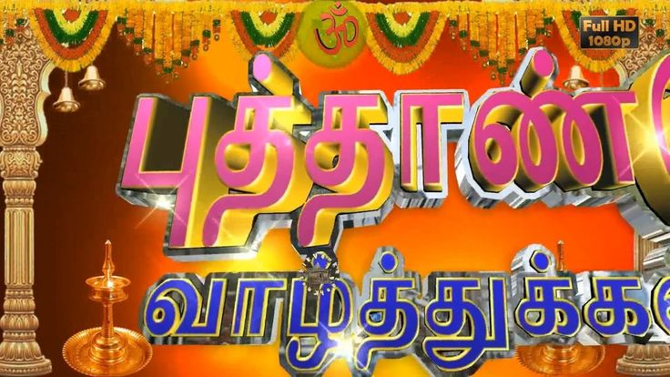 Happy Tamil New Year 2017,Wishes,Whatsapp Video,Greetings,Animation,Mess...