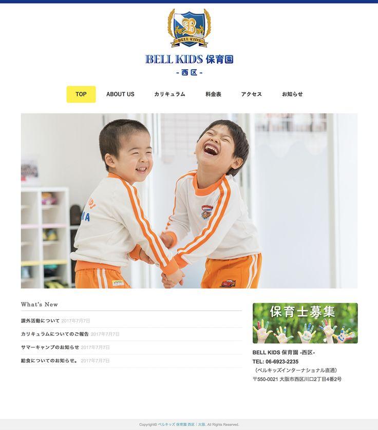 【 ベルキッズ保育園 西区 様 】 www.bellkids-school.com 大阪市西区 ベルキッズ保育園様のHP。シンプルなレイアウトで情報にたどり着きやすい構成をベースとして、明快な色味をポイントにしながらも 全体としては配色を抑えることで、園の様子や風景が映えるつくりとして企画しています。レスポンシブ対応。