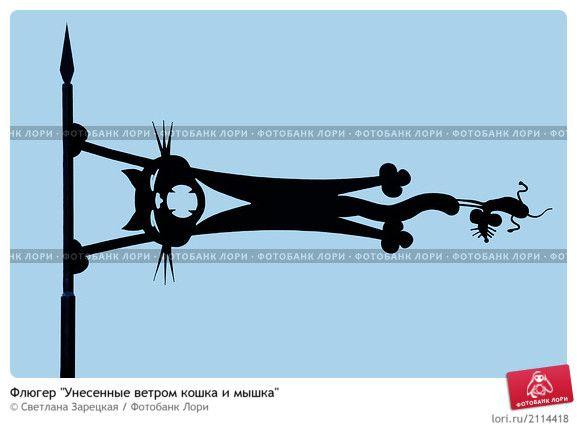 """Флюгер """"Унесенные ветром кошка и мышка"""" © Светлана Зарецкая / Фотобанк Лори"""