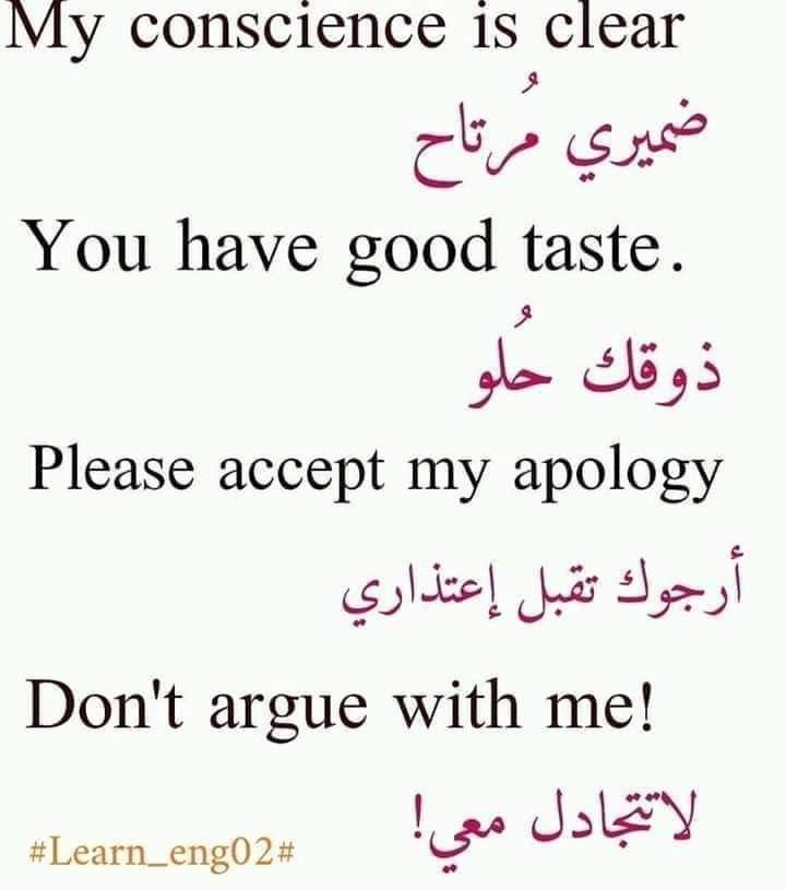 Pin By Telechargement Hani On Arabic English Phrases Learn English Words Good Vocabulary Words