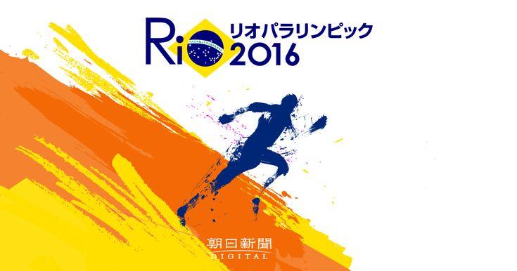 朝日新聞デジタル|2016年9月7日~18日まで開催される、リオデジャネイロパラリンピックの特集ページです。大会日程・記録、ニュースをはじめ、大会写真などがご覧になれます。 #リオ五輪 #パラリンピック