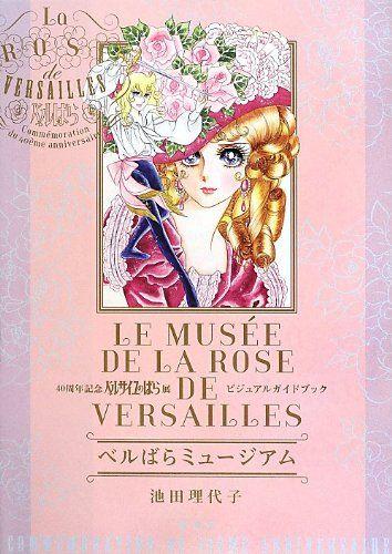 ベルばらミュージアム 40周年記念 ベルサイユのばら展 ビジュアルガイドブック: 池田 理代子: 本