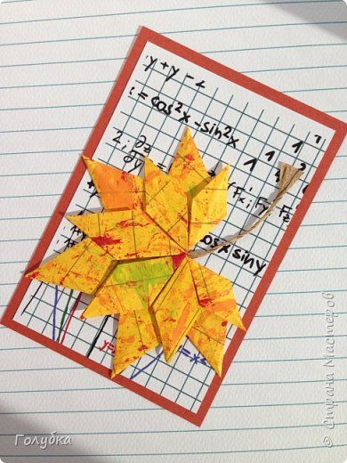 Открытка Стенгазета Упаковка День учителя Ассамбляж Оригами Учитель – это сущность всей души Бумага фото 7
