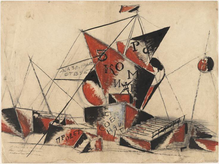 Проект монумента Третьему интернационалу  Автор Александр Веснин. 1921 год.
