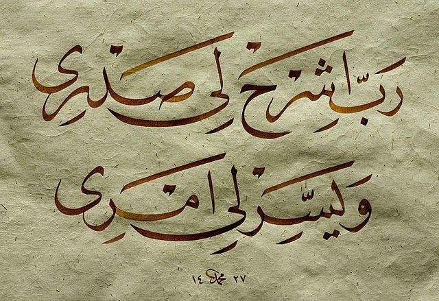 Ottoman calligraphy with Quran 20:25-26; Surat Taha: O my Lord! Expand for me my chest (grant me self-confidence, contentment, and boldness). And ease my task for me