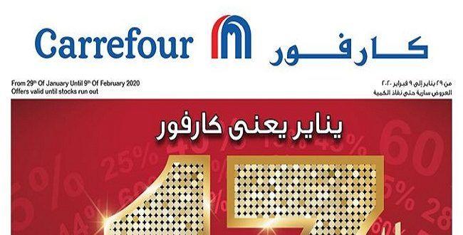 عروض كارفور مصر 29 يناير حتى 9 فبراير 2020 عيد ميلاد كارفور فروع الهايبر Periodic Table January Carrefour