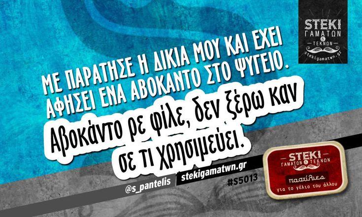 Με παράτησε η δικιά μου  @s_pantelis - http://stekigamatwn.gr/s5013-2/