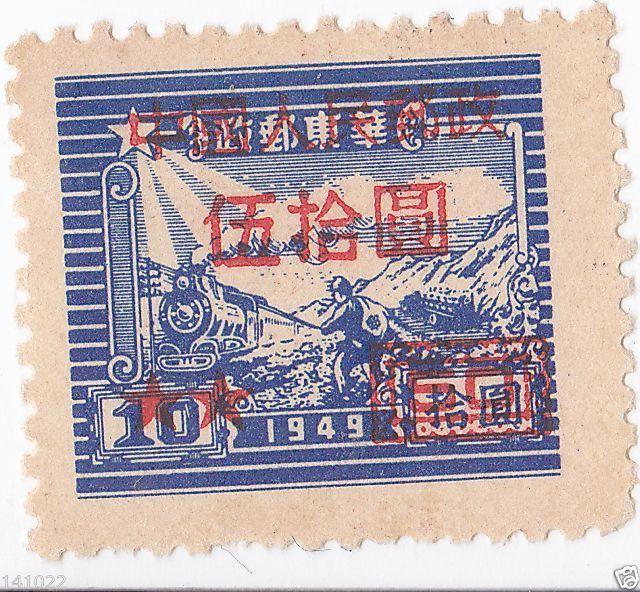 CHINA STAMP 1917,TRAIN AND POST RUNNER OVERPRINT