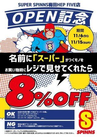 SUPER SPINNS 梅田HEP FIVE OPEN記念イベント「スーパーのつくものを持ってきたら8%OFF」|株式会社ヒューマンフォーラムのプレスリリース