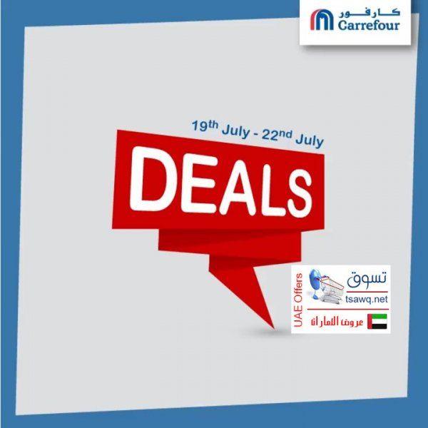 عروض كارفور الإمارات من 19 حتى 21 يوليو 2017 نهاية الأسبوع    Carrefour UAE offers from 19 to 21 Jul 2017 Weekend Deals