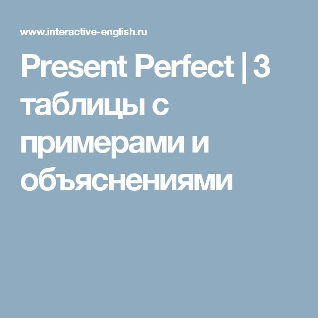 Present Perfect | 3 таблицы с примерами и объяснениями