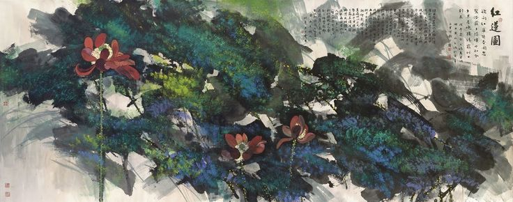 HUANG YONGYU - Red Lotus Scroll, mounted for framing, ink and colour on paper 143.8 x 366.5 cm. (56 1/2 x 144 1/4 in.) Inscribed and signed, with eight seals of the artist Dated wuwu year (1978)