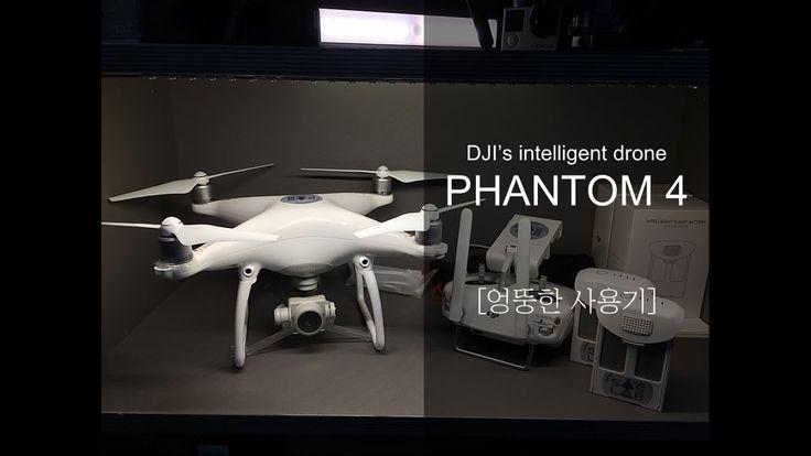 [엉뚱한 사용기] DJI's intelligent drone PHANTOM4